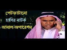 Natok 2016 new -আবাল অপারেশন by New Bangla Comedy Natok 2016