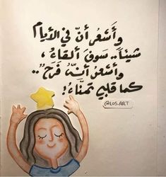 Discover recipes, home ideas, style inspiration and other ideas to try. Quotations, Qoutes, Life Quotes, Arabic Words, Arabic Quotes, Wael Kfoury, Love Doodles, Life Words, Colorful Flowers