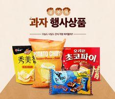 s Landing Page Inspiration, Design Inspiration, Pop Up Banner, Korean Design, Promotional Design, Badge Design, Typo, Packaging Design, Banners