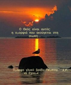 Good Morning Good Night, Greek Quotes, Wonders Of The World, Cool Photos, In This Moment, Colours, Beautiful