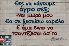 Funny Greek Quotes, Greek Memes, Funny Quotes, Funny Memes, Jokes, Text For Her, Humor, True Words, Just For Laughs