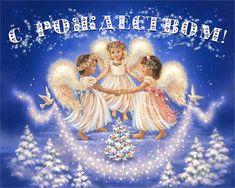 Поздравления с Рождеством Христовым в прозе