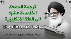 The Fifteenth Friday of AL-Sayed Mohammed AL-Sadr In Kufa translated