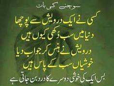 Ajeeb itfaaq hai. Ya allah nari khushion ko nazr bd se bachaa. Ameen