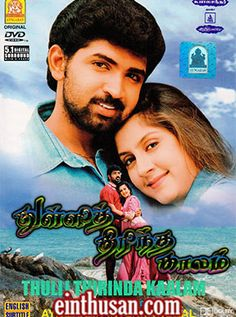 Thulli Thirintha Kaalam Tamil Movie Online - Arunkumar, Roshini and Kushboo. Directed by Balaekaran. Music by Jeyanth. 1998[U] w.eng.subs