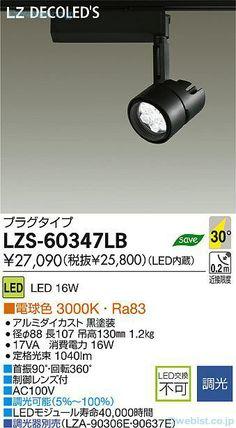 大光電機 LZS60347LB 配線ダクトスポットライト LED ダイコー(DAIKO)照明器具 広角形 調光可能形 LZ1 andna(アンドナ)