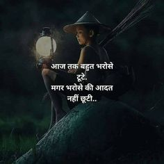 icu ~ 48219587 Pin on Hindi quotes images ~ 48213953 Pin on Hindi Sad Status One Love Quotes, Good Thoughts Quotes, Quotes Deep Feelings, My Life Quotes, Reality Quotes, Attitude Quotes, Deep Thoughts, Hindi Quotes Images, Life Quotes Pictures