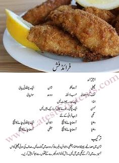 Cooking Recipes For Dinner, Easy Cooking, Healthy Cooking, Fish Recipes, Seafood Recipes, Ramzan Recipe, Masala Tv Recipe, Cooking Curry, Veg Dishes