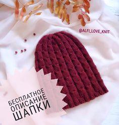 #мкшапки#шапка#описаниешапки#шапкаспицами#вяжемшапку#беспланоеописаниешапки Beanie, Knitting, Hats, Fashion, Moda, Tricot, Hat, La Mode, Breien