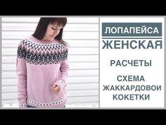 Crochet Home, Knit Crochet, Crochet Baby, Norwegian Knitting, Sweater Knitting Patterns, Crochet Projects, Graphic Sweatshirt, Sweatshirts, Womens Fashion