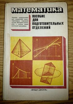 Mathematics Textbook for college entrance exam in Russian 1980