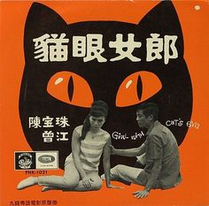 girl with cat eye .. 1960's record cover
