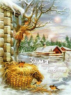 Зима недаром злится - автор Mira