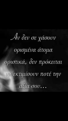 Greek Quotes, Wise Quotes, Fake Friends, Love You, My Love, Like A Boss, Woman Quotes, Poems, Mindfulness