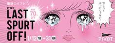 札幌のファッションビル PIVOT(ピヴォ) Event Banner, Web Banner, Banners, Ad Fashion, Web Design, Graphic Design, Banner Design, Cover Design, Daisy