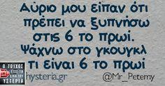Funny Greek Quotes, Funny Quotes, Jokes, Lol, Humor, Mondays, Hair Beauty, Funny Phrases, Husky Jokes