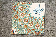 Eid Mubarak Greetings Card by Eid Mubarak Greeting Cards, Eid Mubarak Greetings, Greeting Card Template, Card Templates, Design Templates, Diy Eid Cards, Handmade Cards, Eid Envelopes, Ramadan Poster