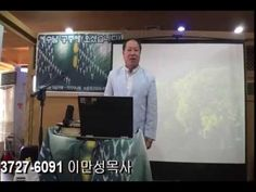 계시록5장 토기장이의 인봉책, 이만성목사,2015.8.22 ' | ZOOA-KR