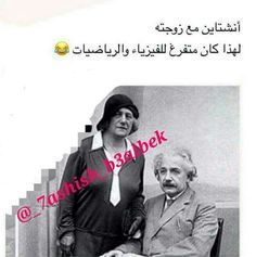 »✿❤ Mego❤✿« #حبيبي يا #اينشتاين