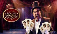 """منتج """"تياترو مصر"""" يكشف عن تفاصيل وميّزات…: يعود تياترو مصر في موسمه الرابع في عرض افتتاحي، يوم الجمعة في 14 تشرين الأول/ أكتوبر الجاري، على…"""