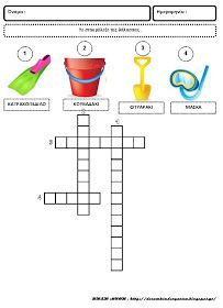 Summer Is Here, Summer Time, Summer Ideas, Learn Greek, Preschool Math, Learning Games, Summer Crafts, Summer Activities, Special Education