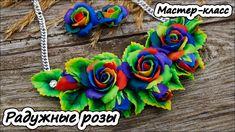 Радужные розы ❤ Полимерная глина ❤ Мастер-класс ❤ Украшения из полимерно...