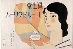 sh01_1933_c031_poster Retro Advertising, Vintage Advertisements, Vintage Ads, Vintage Posters, Japanese Art Prints, Japanese Poster, Japanese Graphic Design, Japanese Illustration, Beauty Illustration