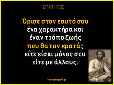 Greek Words, Self Improvement, Food For Thought, Self Help, Wisdom, Thoughts, Memes, Fitness, Quotes