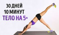 Простейшие упражнения, которые изменят ваше тело всего за 4 недели | Colors.life