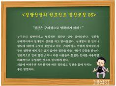 <칭달선생의 원포인트 칭찬코칭 06> 칭찬은 구체적으로 명확하게 하라!