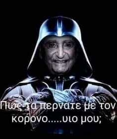 Photo Quotes, Funny Cartoons, Just For Laughs, Funny Photos, Picture Video, Darth Vader, Jokes, Lol, Humor