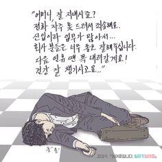 알라딘: 실어증입니다, 일하기싫어증 - 처방전은 약치기 그림 Korean Illustration, Korean Quotes, Office Humor, Wise Quotes, Emoticon, Comedy, Poems, Lyrics, Clip Art