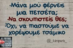 Πετσέτα να σκουπιστώ λέμε.. Funny Status Quotes, Funny Greek Quotes, Funny Statuses, Funny Photo Memes, Funny Picture Quotes, Stupid Funny Memes, Greek Memes, Funny Phrases, Funny Times