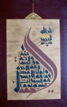 ١- سبأ Islamic Paintings, Religious Paintings, Arabic Calligraphy Design, Islamic Calligraphy, Ancient Scripts, Islamic Patterns, Colour Schemes, Mandala Art, Art Lessons