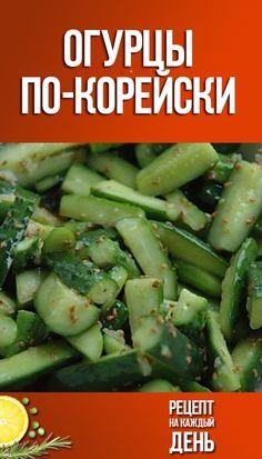Огурцы по-корейски #Еда #Кулинария #Рецепты Green Beans, Salad Recipes, Main Dishes, Recipies, Food Porn, Appetizers, Vegetables, Eat, Cooking