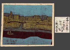 """House (Hiroshima)"" woodcut by Tadashige Ono, 1909-1990. Tags: Linocut, Cut, Print, Linoleum, Lino, Carving, Block, Woodcut, Helen Elstone, Japanese."