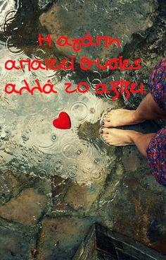 #Edem      Η αγάπη απαιτεί θυσίες αλλά το αξίζει.