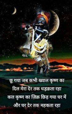Krishna Quotes In Hindi, Krishna Hindu, Krishna Leela, Krishna Statue, Radha Krishna Love Quotes, Cute Krishna, Jai Shree Krishna, Lord Krishna Images, Radha Krishna Photo