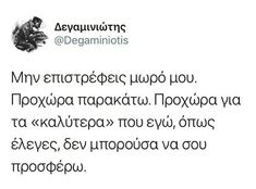 Greek Quotes, Thoughts, Sayings, Boyfriend, Posts, Messages, Lyrics, Quotations, Idioms