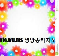 라이브바카라(http://vic.wu.ms) 생방송바카라(http://vic.wu.ms) 온라인바카라(http://vic.wu.ms) 온라인카지노(http://vic.wu.ms) 라이브카지노(http://vic.wu.ms) 인터넷카지노(http://vic.wu.ms) 생방송카지노(http://vic.wu.ms)