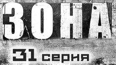 Сериал Зона 1 сезон 31 серия в хорошем качестве HD