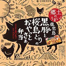 第18弾|鹿児島黒豚と桜島どりのおやっとさぁ弁当|ふるさとのうまい! を食べよう|ローソン
