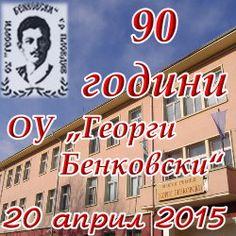http://oubenkovski.eu/wp-content/uploads/2015/03/90godini.jpg