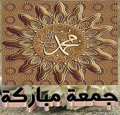 Jumma Mubarak Beautiful Images, Jumma Mubarak Images, Beautiful Love Images, Beautiful Flower Drawings, Jummah Mubarak Dua, Jumma Mubarik, Eid Al Adha Greetings, Fireworks Gif, Quran Recitation