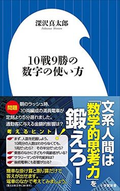 10戦9勝の数字の使い方 (小学館新書)
