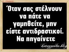 Funny Greek, Favorite Quotes, Jokes, Inspirational Quotes, Wisdom, Lol, Common Sense, Humor, Jokes Quotes