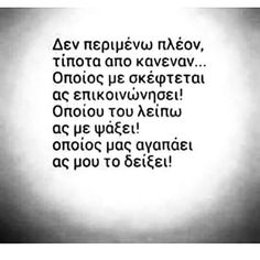 quotes greek Quotes Greek Love For Him Ideas # - quotes Love Quotes For Wedding, Best Love Quotes, Romantic Love Quotes, New Quotes, Quotes For Him, Lyric Quotes, Family Quotes, Happy Quotes, Bible Quotes