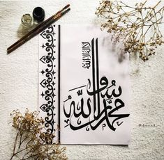 Modern Calligraphy Quotes, Arabic Calligraphy Design, Islamic Calligraphy, Islamic Paintings, Islamic Wall Art, Art Drawings For Kids, Arabic Art, Quran Quotes, Amazing