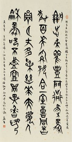 Chinese seal script is an ancient style of Chinese calligraphy. It evolved organically out of the Zhōu dynasty script, arising in the Warring State of Qin. Ancient Scripts, Ancient Symbols, Calligraphy Words, History Of Calligraphy, Zhou Dynasty, Alphabet Symbols, Chinese Typography, Japanese Calligraphy, Chinese Characters
