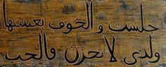 love is written for you. nizar qabbani. arabic poem. calligraphy